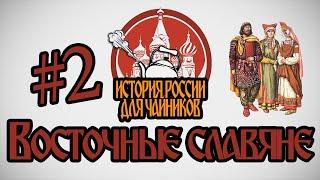 """История России для """"чайников"""" - 2 выпуск - Восточные славяне"""