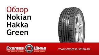 Видеообзор летней шины Nokian Hakka Green от Express-Шины(Купить летнюю шину Nokian Hakka Green по самой низкой цене с доставкой по России и СНГ в Express-Шине можно по ссылке:..., 2014-07-31T09:33:50.000Z)