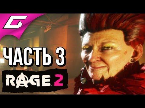 """RAGE 2 ➤ Прохождение #3 ➤ ШОУ """"УБЕЙ МУТАНТА""""!"""