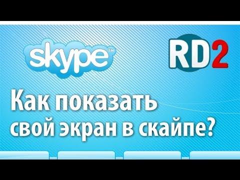 Вопрос: Как показать свой экран в Skype?