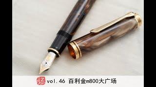【文具间】vol.46 百利金m800大广场