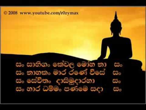 Rathnamali Gatha with sinhala meaning