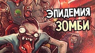 Zombie Night Terror Прохождение На Русском #1 — СИМУЛЯТОР ЗАРАЖЕНИЯ! ЭПИДЕМИЯ ЗОМБИ!