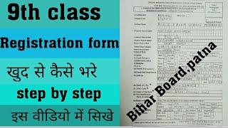 Bihar school  examination Board patna Registration form kaise bhare/class 9th ka Registration form