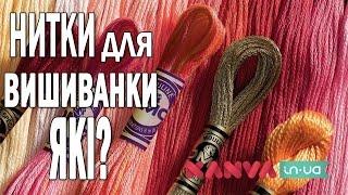 #Нитки для вишивки сорочки під вишивку: які обрати? нитки ДМС, Ariadna, Madeira, Anchor?(, 2015-02-05T13:33:38.000Z)