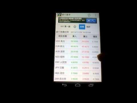 銀行即時匯率(PREM)