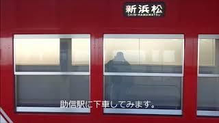 助信駅下車。遠鉄電車の客室。