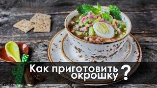 Окрошка Как приготовить окрошку Приготовить окрошку в домашних условиях Рецепт окрошки