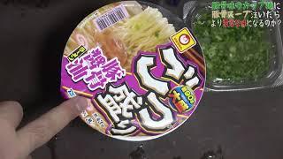 【贅の極み】超濃厚な豚骨スープで豚骨味のカップ麵を作ったらさらに濃厚になるんじゃないの?【木須肉】
