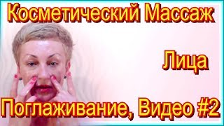 Косметический Массаж Лица в Домашних Условиях видео, элементы поглаживания(Чтобы поддерживать кожу лица и шеи в подтянутом и здоровом виде, стоит посмотреть массаж лица в домашних..., 2015-10-15T06:04:04.000Z)