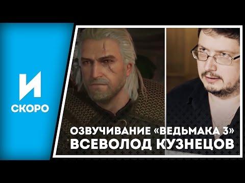 ИГРОПРОМ. Голосом Геральта. Озвучивание «Ведьмака 3».