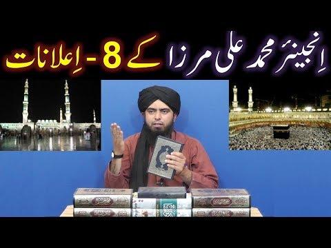 185-Mas'alah : Engineer Muhammad Ali Mirza's 08-Announcements about his Dawat-e-HAQ (04-Nov-2017)