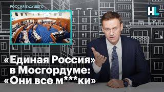 «Единая Россия» в Мосгордуме: «Они все м***ки»