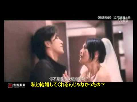 北村一輝 Kazuki Kitamura 中国映画「スピードエンジェル(極速天使)」予告 スピード編 2011年12月28日上映 邦訳付