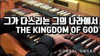 [Organ cover] (79)그가 다스리는 그의 나라에서 (the Kingdom of god) 새벽기도음악,묵상기도음악,예배전주음악,오르간반주