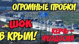 Крымский(август 2018)мост! Просто ШОК!!! Огромные пробки от моста в сторону ЮБК!