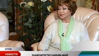 Воспоминаниями о Нарьян-Маре поделились знаменитые гости города
