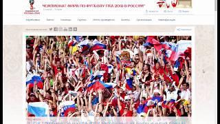 Как купить билет на  ЧМ по футболу 2018