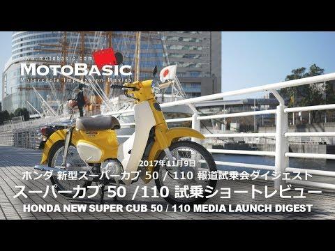 スーパーカブ50 / スーパーカブ110 (ホンダ/2017)  バイク試乗ショートインプレ・レビュー・報道試乗会ダイジェスト HONDA NEW Super Cub50 / Super Cub110