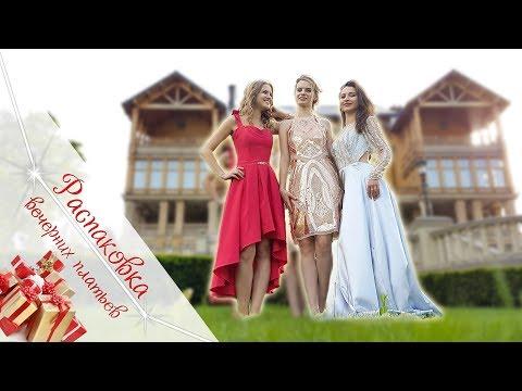 ❤ РАСПАКОВКА 8 вечерних платьев от Gepur к выпускному, вечеринке, празднику | NikiMoran