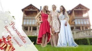 ❤ РАСПАКОВКА 8 вечерних платьев от Gepur к выпускному, вечеринке, празднику   NikiMoran