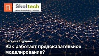 Машинное обучение в индустриальной инженерии — Евгений Бурнаев