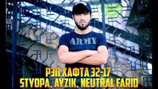 РЭП ҲАФТА 32-17 Styopa, Ayzik, NeuTraL Farid (RAP.TJ)