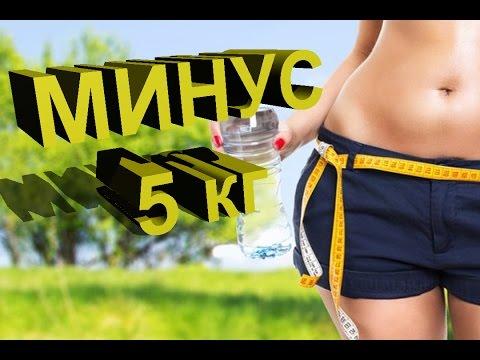Как можно похудеть за 1 день на 5 кг