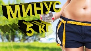 Как похудеть на 5 кг за один день в Паттайе