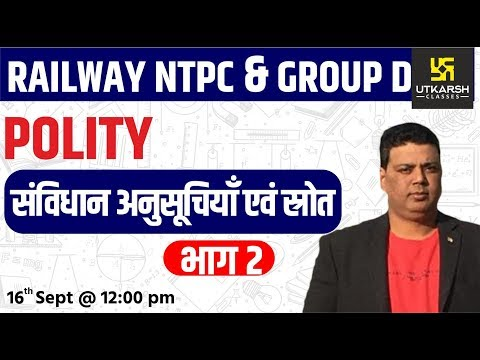 Polity | Constitution Schedules and Sources #2 | Railway NTPC & Group D Special | By Dr. Vikas Sir
