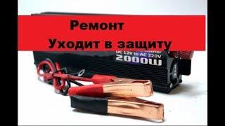 Ta'mirlash 12-220V 2000W inverter. Himoya ketadi.