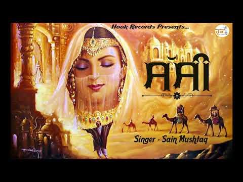 ਸੱਸੀ | Vol 3 | Sain Mushtaq | Hook Records | New Punjabi Songs