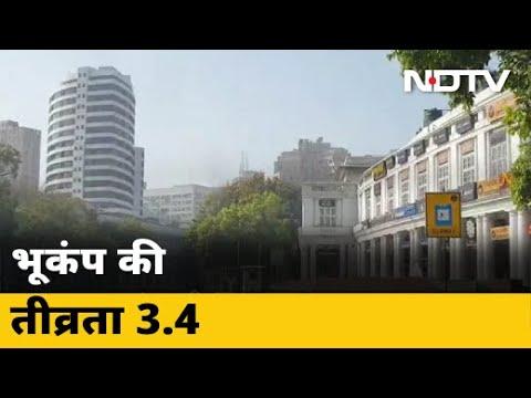 Delhi और आसपास के इलाकों में भूकंप के झटके
