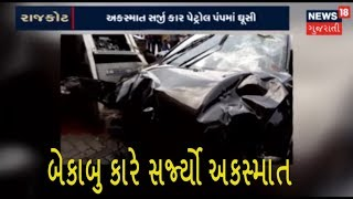 Rajkot uncontrolled car met accident with 2 autos at Kalavad road | News18 Gujarati