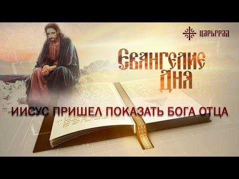 Иисус Христос пришел в мир, чтобы показать Бога Отца [Евангелие дня]