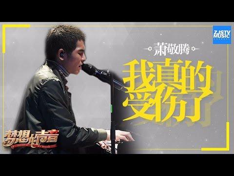 [ CLIP ] 萧敬腾《我真的受伤了》《梦想的声音》第3期 20161118 /浙江卫视官方HD/
