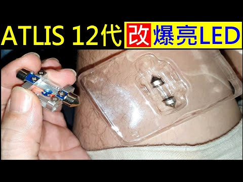ATLIS 12代改爆亮LED室內燈【白同學LED改裝DIY】TOYOTA DIY