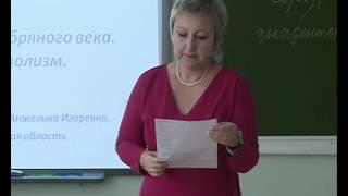 Урок литературы, Зимина А. И., 2016