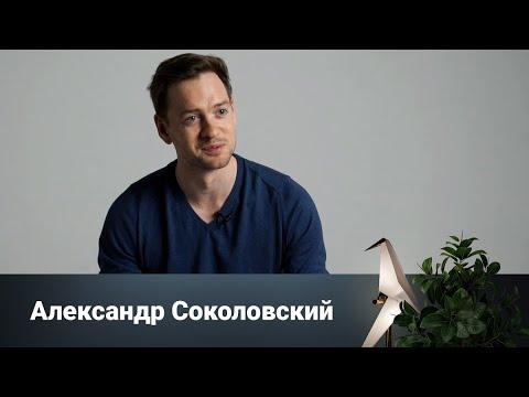 Александр Соколовский: о девушках, переезде в США и роли врача