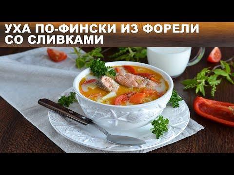 Уха по-фински из форели со сливками 💖 Финский рыбный суп Лохикейтто. Сливочный суп из красной рыбы