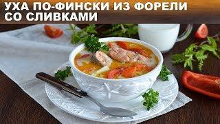 Уха по фински из форели со сливками Финский рыбный суп Лохикейтто Сливочный суп из красной рыбы