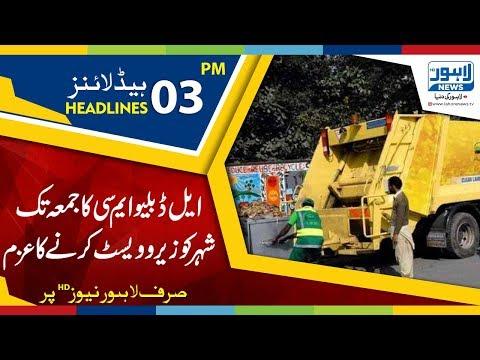 03 PM Headlines Lahore News HD – 28th Feb 2019