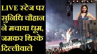 Sunidhi SIngh Dhoom Machale Song At NBCC Foundation Day...Lokseva News