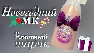 Новогодний дизайн всех маникюрных времён :) | Ёлочный шарик
