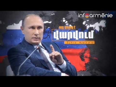 La Russie pardonne à tout le monde, sauf à l'Arménie.