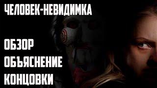 человек-Невидимка (2020) - Обзор и Объяснение Концовки