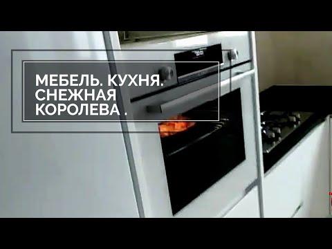 """МЕБЕЛЬ. КУХНЯ """"СНЕЖНАЯ КОРОЛЕВА"""".SPIRIDONOV"""