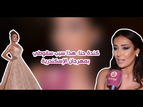 كندة حنا: هذا سبب سقوطي بمهرجان الإسكندرية.. وأنا أقرر ما يناسبني من ملابس!