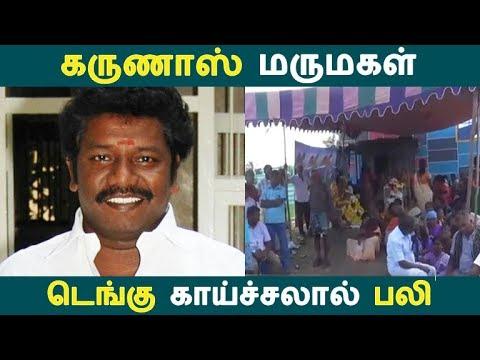 கருணாஸ் மருமகள் டெங்கு காய்ச்சலால் பலி! | Kollywood News | Tamil Cinema News | Latest Seithigal