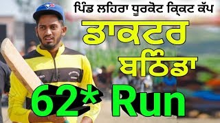 Dr. Bathinda Great Batting  { 62* Run } Pind Lehra Dhurkot Cricket Cup 2018